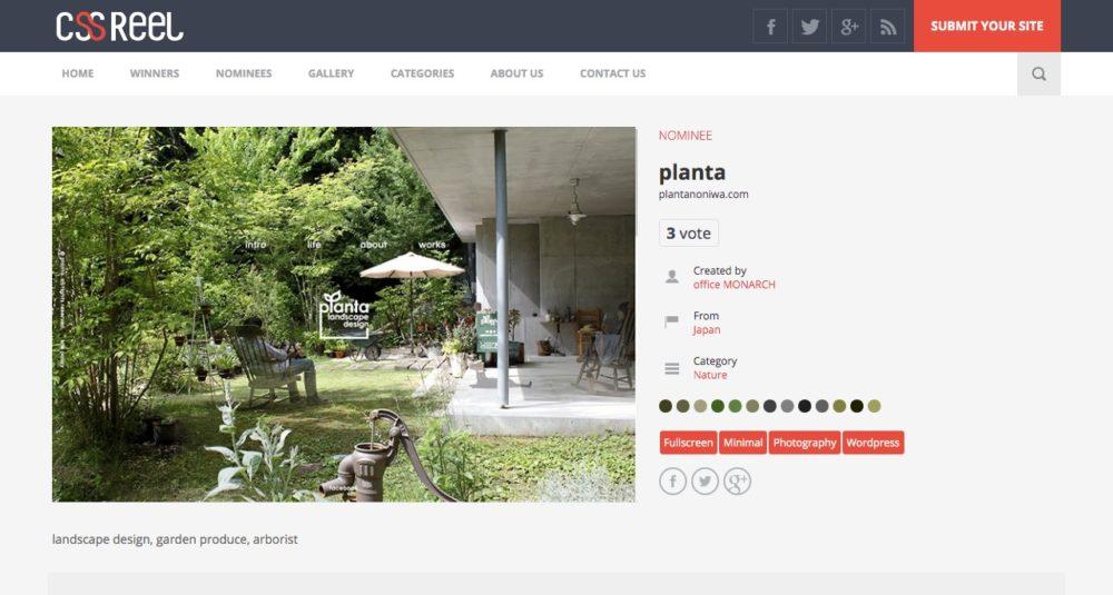 AWARD:CSS REEL|planta landscape design|MONARCH