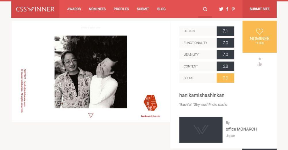 AWARD:CSS WINNER|ハニカミ写真館|MONARCH