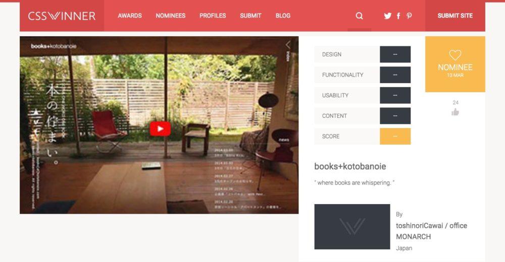 AWARD:CSS WINNER|books+kotobanoie|MONARCH
