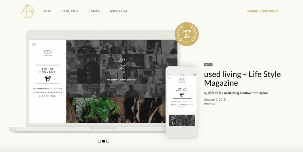 AWARD:Design Awards Asia|Web Media used living|MONARCH
