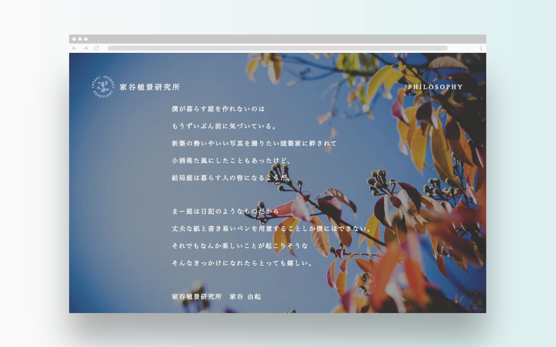 IETANI SHOKKEI KENKYUSHO|Web Design