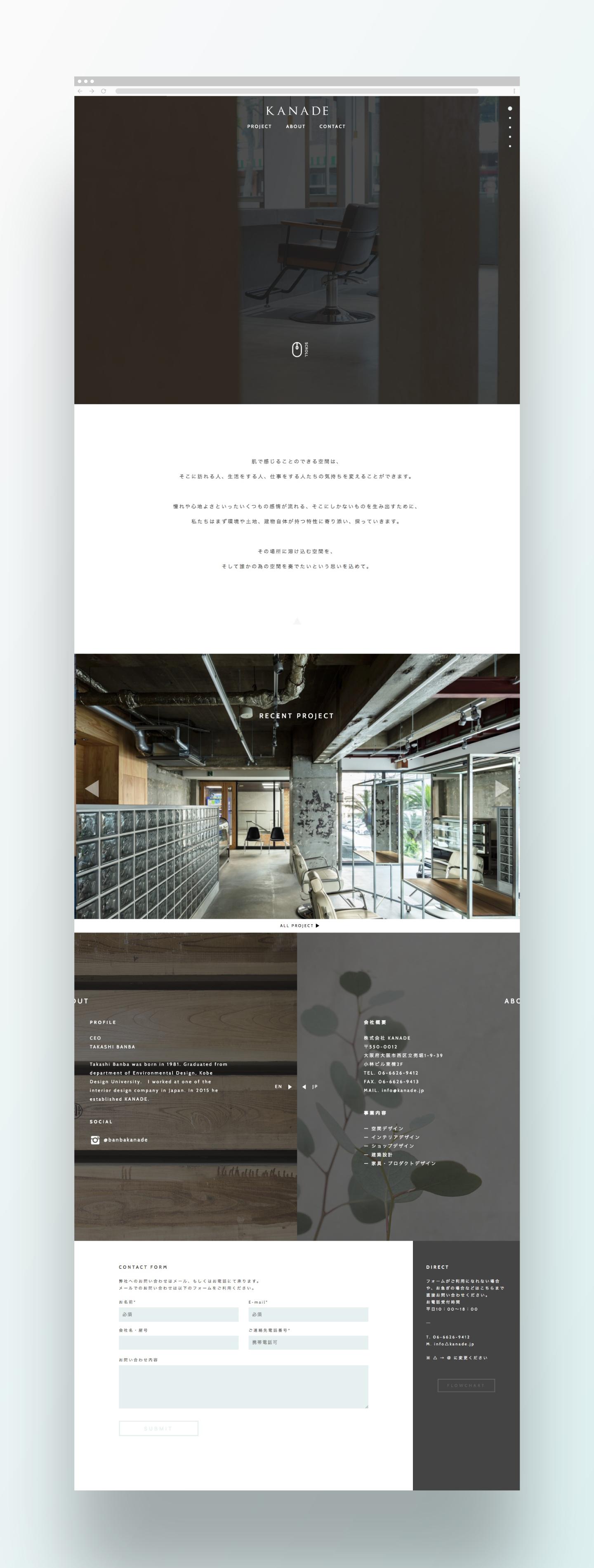 KANADE|Web Design