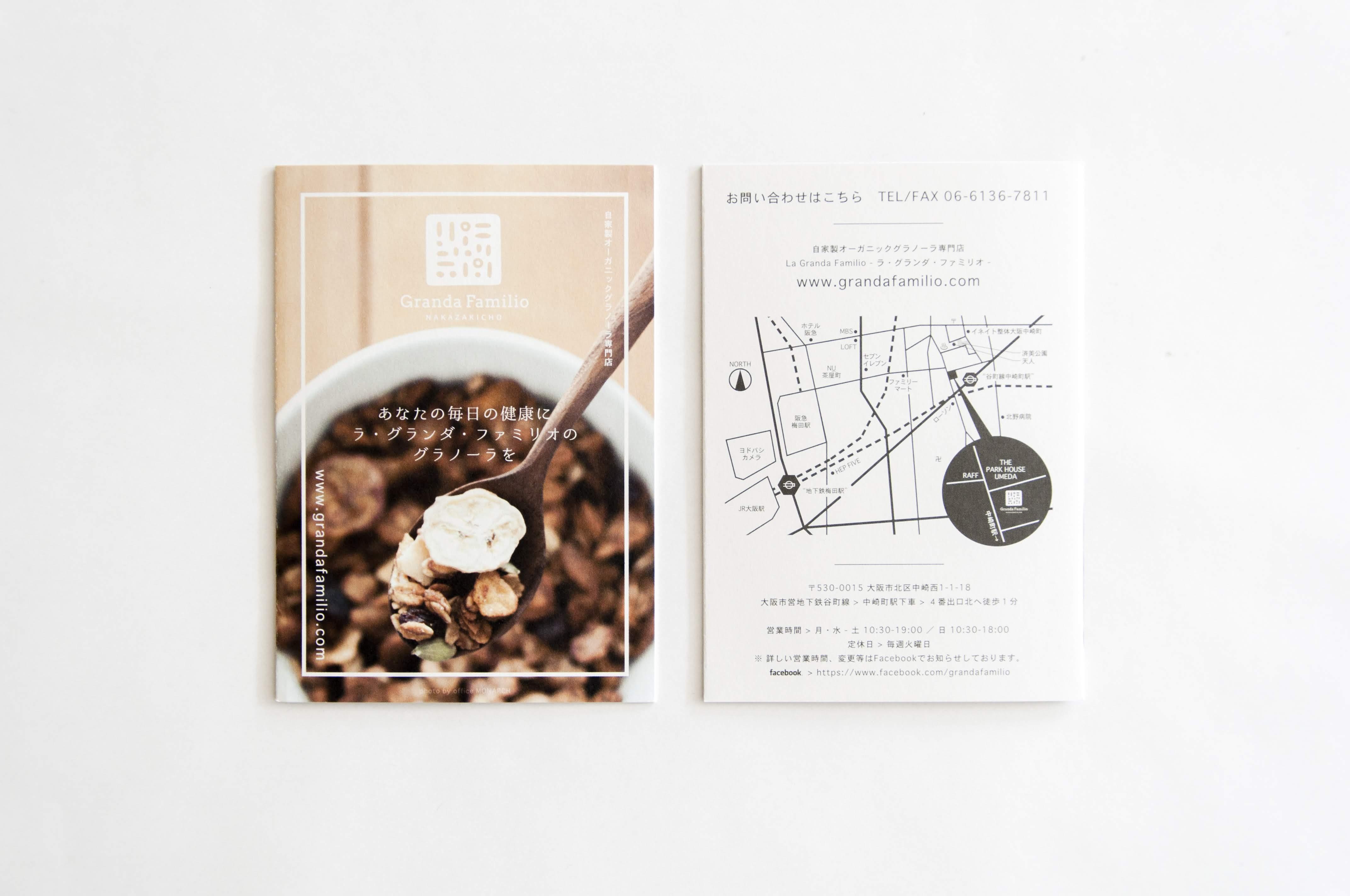 La Granda Familio|Catalogue Leaflet