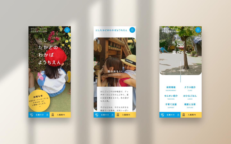 WAKABA KINDERGARTEN Official Website|Web design by MONARCH