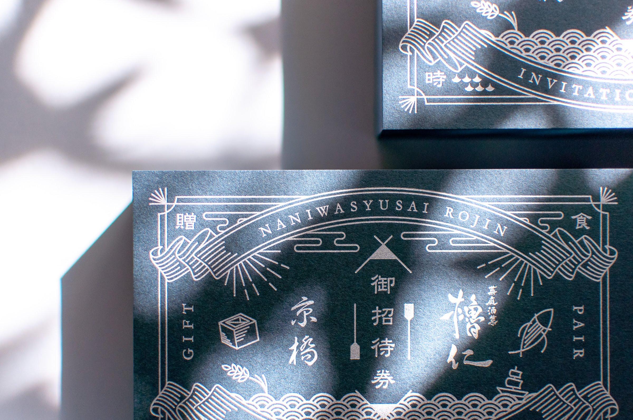 京橋 櫓仁|GIFT CARD