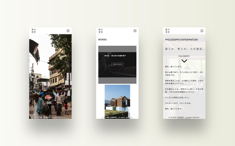 笹の倉舎|Web Design|Smart Phone