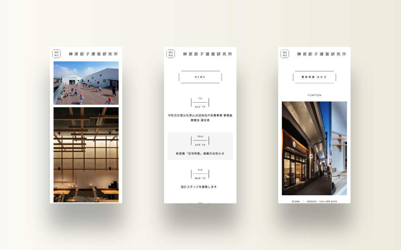 榊原節子建築研究所|Web Design|Smart Phone
