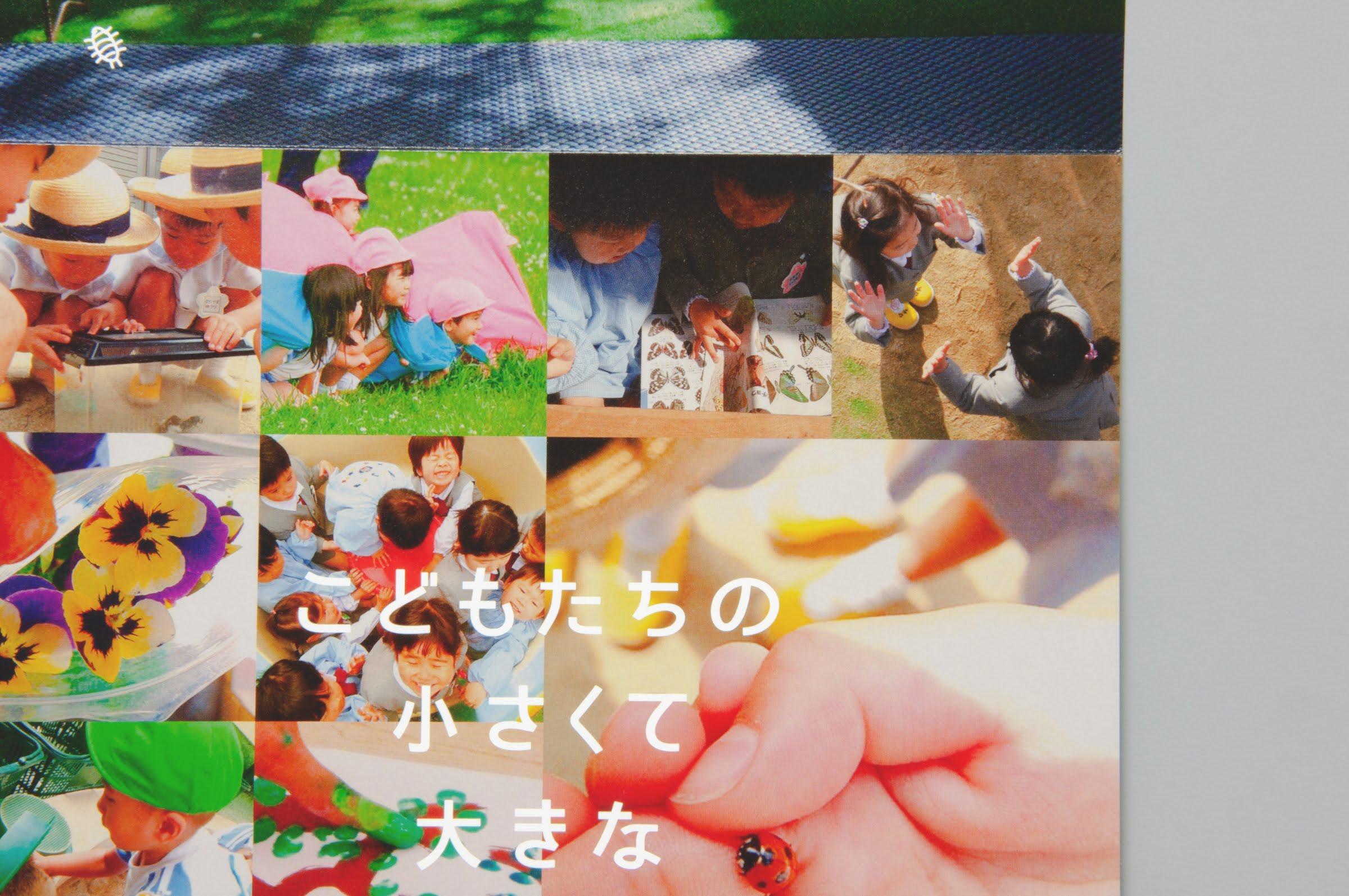 西高殿若葉幼稚園|入学案内パンフレット