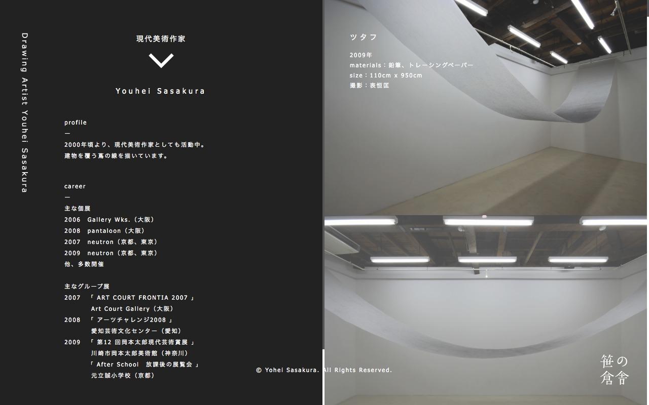 現代美術作家 笹倉 洋平|Web Design