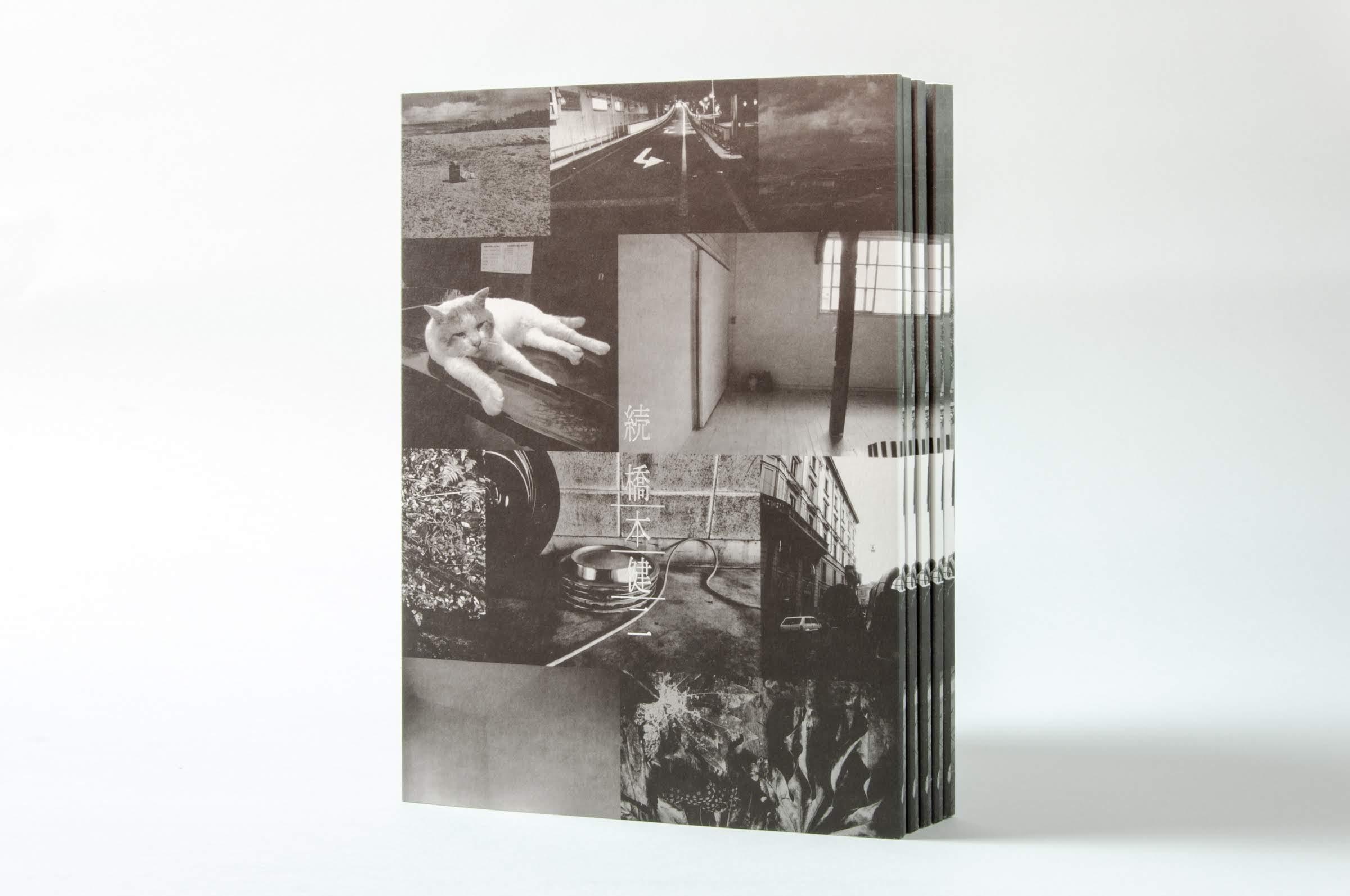 used living 連載企画小説「続 橋本健二」|Book Design by MONARCH